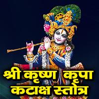 श्री कृष्ण कृपा कटाक्ष स्तोत्र
