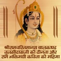श्रीरामचरितमानस बालकाण्ड तुलसीदासजी की दीनता और राम भक्तिमयी कविता की महिमा