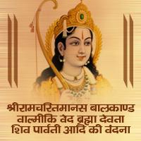 श्रीरामचरितमानस बालकाण्ड वाल्मीकि वेद ब्रह्मा देवता शिव पार्वती आदि की वंदना