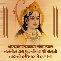 श्रीरामचरितमानस लंकाकाण्ड नलनील द्वारा पुल बाँधना श्री रामजी द्वारा श्री रामेश्वर की स्थापना