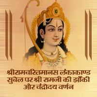श्रीरामचरितमानस लंकाकाण्ड सुबेल पर श्री रामजी की झाँकी और चंद्रोदय वर्णन