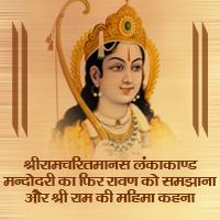 श्रीरामचरितमानस लंकाकाण्ड मन्दोदरी का फिर रावण को समझाना और श्री राम की महिमा कहना