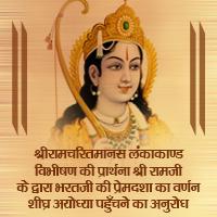 श्रीरामचरितमानस लंकाकाण्ड  विभीषण की प्रार्थना श्री रामजी के द्वारा भरतजी की प्रेमदशा का वर्णन शीघ्र अयोध्या पहुँचने का अनुरोध