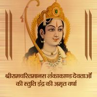 श्रीरामचरितमानस लंकाकाण्ड देवताओं की स्तुति इंद्र की अमृत वर्षा