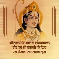 श्रीरामचरितमानस लंकाकाण्ड इंद्र का श्री रामजी के लिए रथ भेजना रामरावण युद्ध