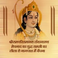 श्रीरामचरितमानस लंकाकाण्ड मेघनाद का युद्ध रामजी का लीला से नागपाश में बँधना