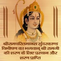 श्रीरामचरितमानस सुंदरकाण्ड विभीषण का भगवान् श्री रामजी की शरण के लिए प्रस्थान और शरण प्राप्ति