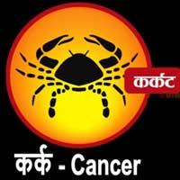 Cancer कर्क 1 june 2018 to 30  june 2018
