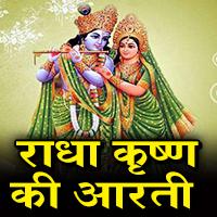 राधा कृष्ण आरती