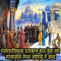 श्रीरामचरितमानस उत्तरकाण्ड भरत विरह तथा भरतहनुमान मिलन अयोध्या में आनंद
