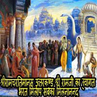 श्रीरामचरितमानस उत्तरकाण्ड श्री रामजी का स्वागत भरत मिलाप सबका मिलनानन्द
