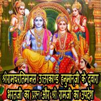 श्रीरामचरितमानस उत्तरकाण्ड हनुमान्जी के द्वारा भरतजी का प्रश्न और श्री रामजी का उपदेश