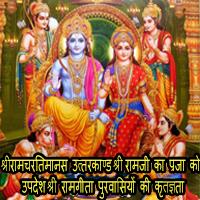 श्रीरामचरितमानस उत्तरकाण्ड श्री रामजी का प्रजा को उपदेश श्री रामगीता पुरवासियों की कृतज्ञता