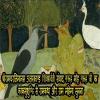 श्रीरामचरितमानस उत्तरकाण्ड शिवपार्वती संवाद गरुड़ मोह गरुड़जी का काकभुशुण्डि से रामकथा और राम महिमा सुनना