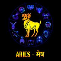Aries मेष 14 सितम्बर 2020 से 20 सितम्बर 2020