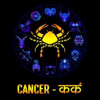 Cancer कर्क 18 जनवरी 2021 से 24 जनवरी 2021