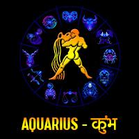 Aquarius कुम्भ 18 जनवरी 2021 से 24 जनवरी 2021