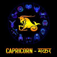 Capricorn मकर 27 Jan 2020 to 02 Feb 2020 (भो, ज, जी, खि, खु,खे, खो, ग,गी र)