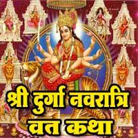 श्री दुर्गा नवरात्रि व्रत कथा