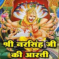 श्री नरसिंह भगवान की आरती