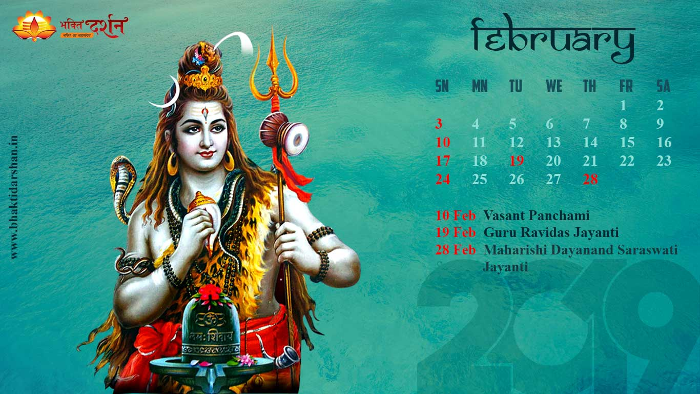 February 2019 Indian Devotional Calendar