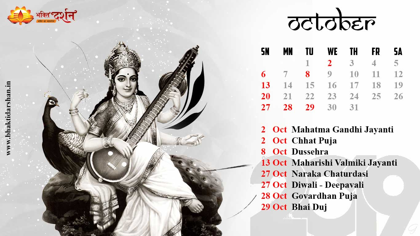 October 2019 Indian Devotional Calendar