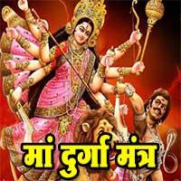 मां दुर्गा के मंत्र