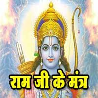 भगवान श्री राम मंत्र