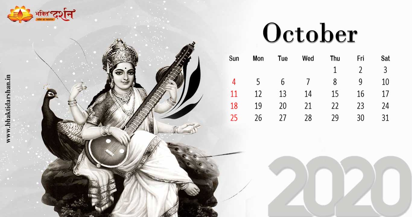 October 2020 Indian Devotional Calendar