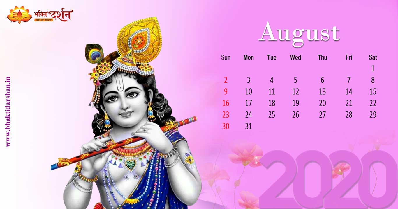 August 2020 Indian Devotional Calendar