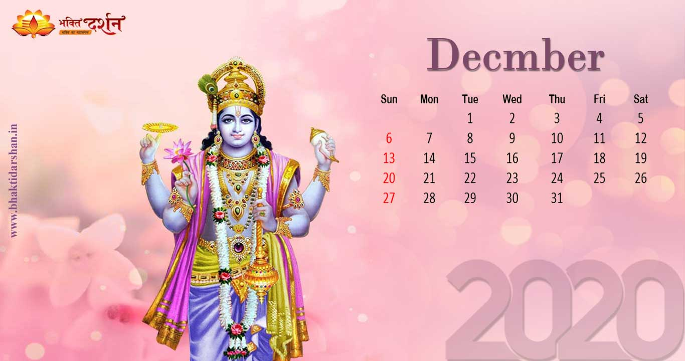 December 2021  Indian Devotional Calendar