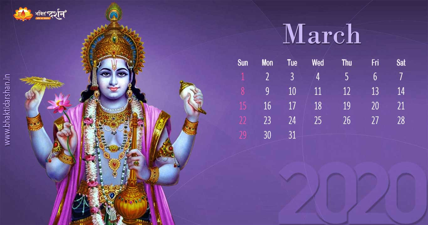 March 2020 Indian Devotional Calendar