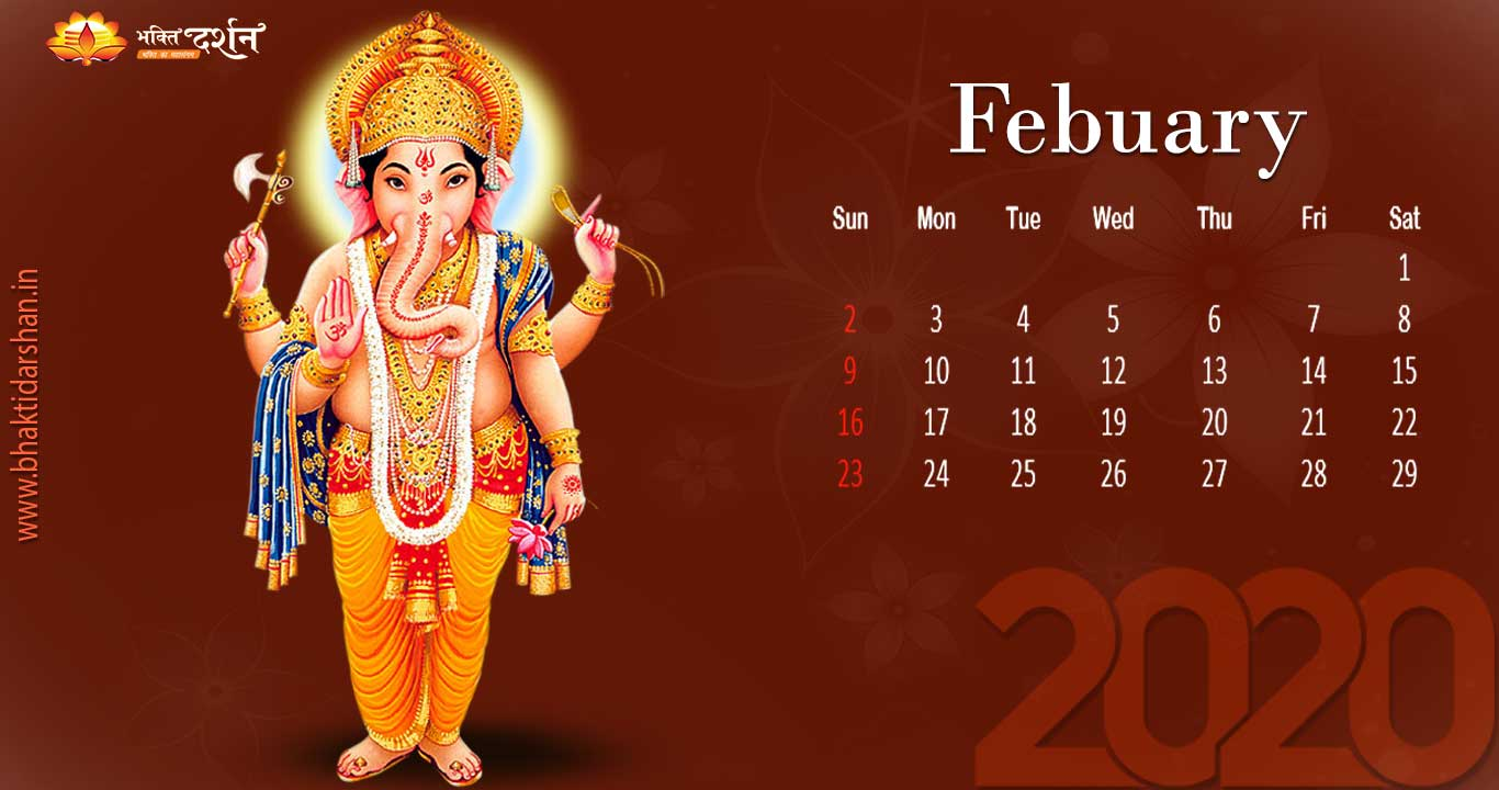 February 2020 Indian Devotional Calendar