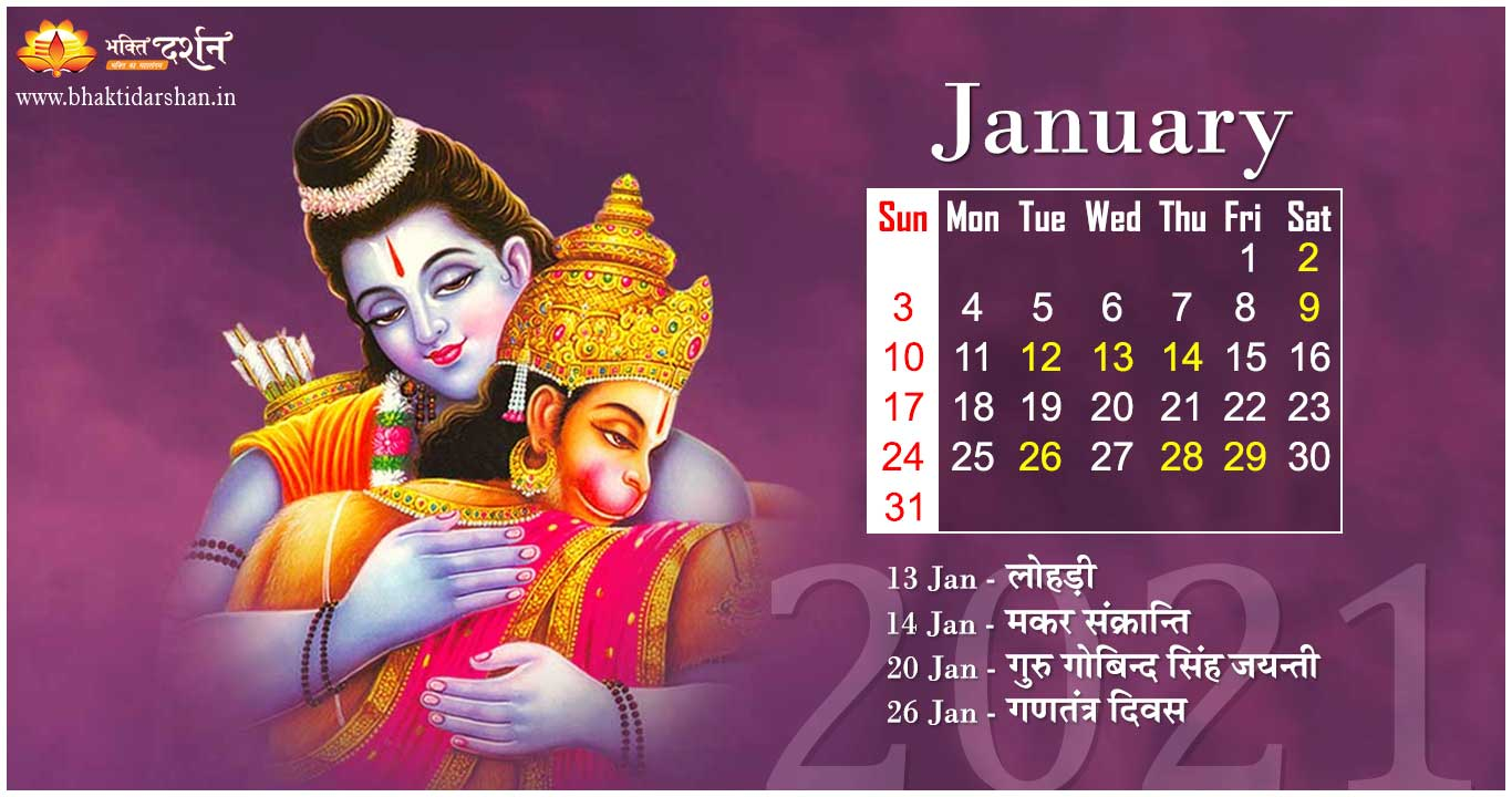 January 2021 Indian Devotional Calendar