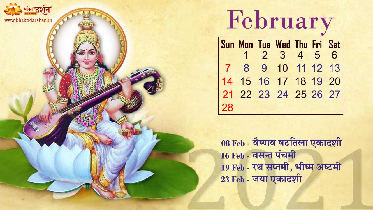 February 2021 Indian Devotional Calendar