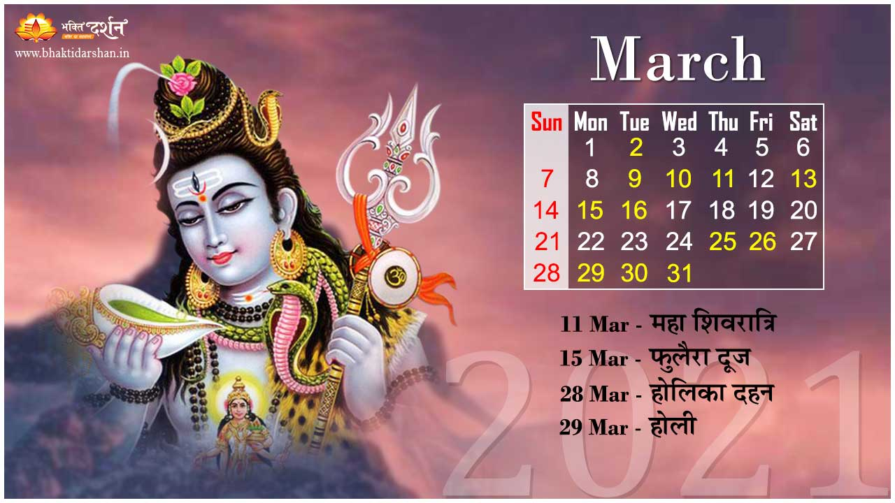March 2021 Indian Devotional Calendar