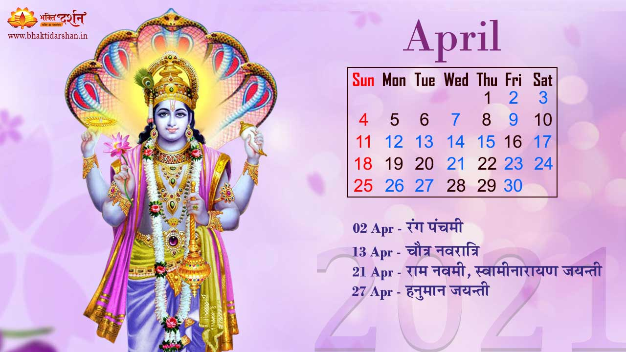 April 2021 Indian Devotional Calendar