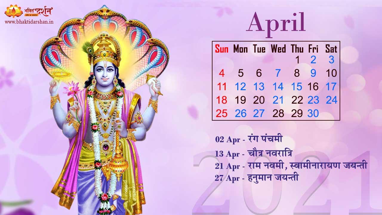 April 2021 Indian Devotional Calendar