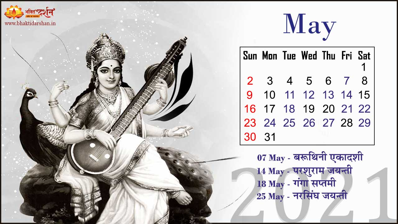 May 2021 Indian Devotional Calendar