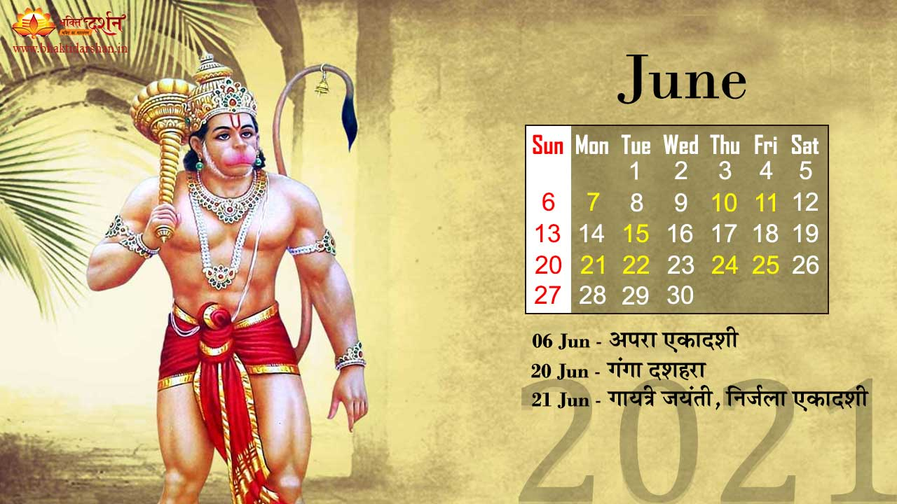 June 2021 Indian Devotional Calendar