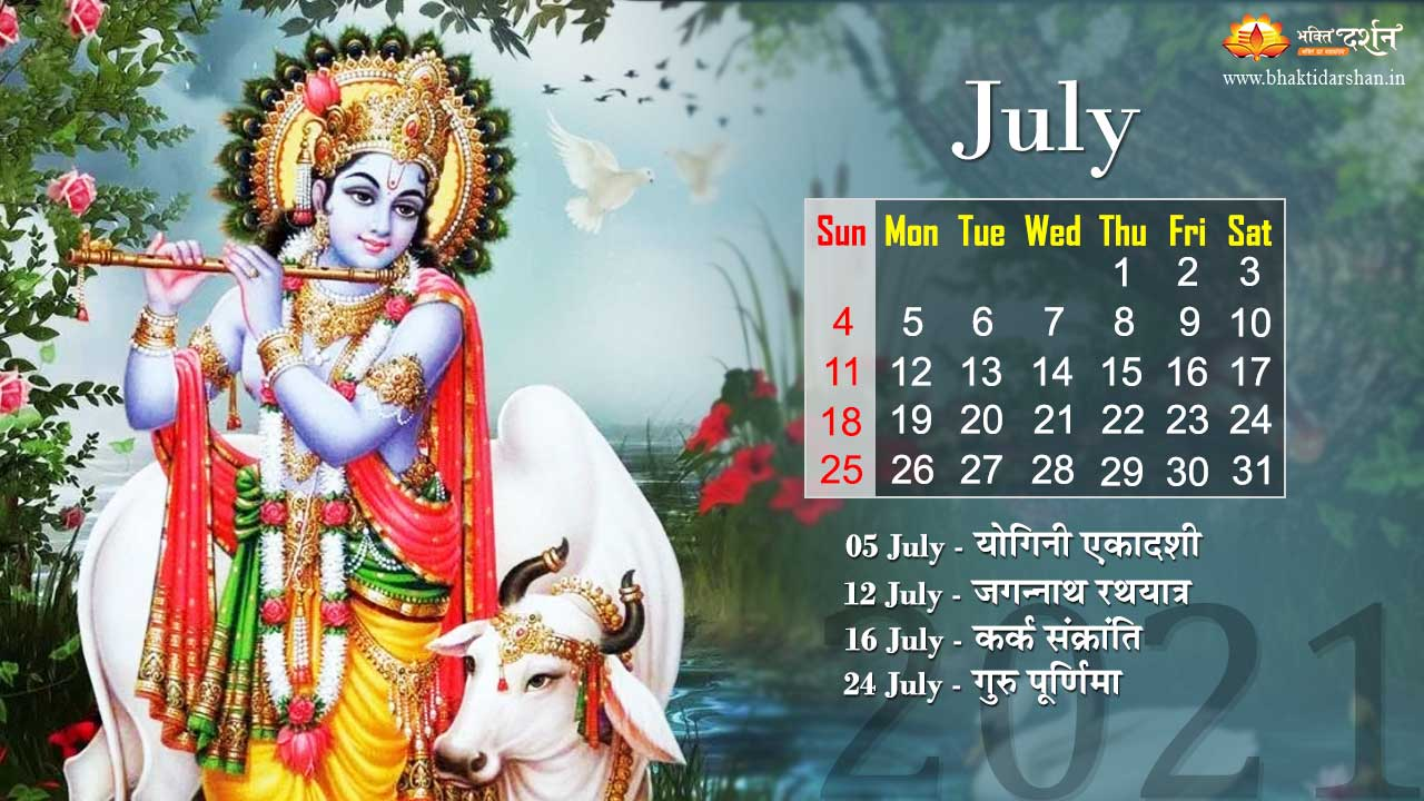 July 2021 Indian Devotional Calendar