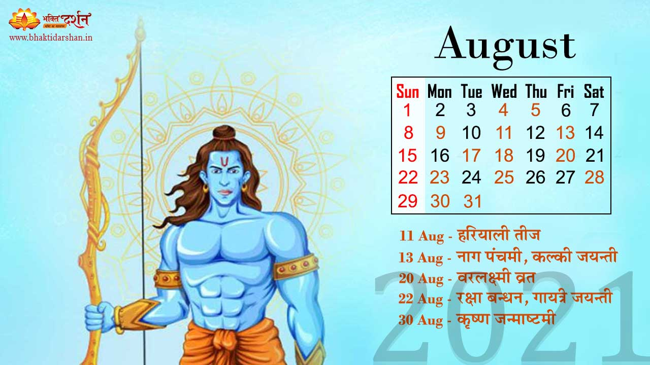 August 2021 Indian Devotional Calendar