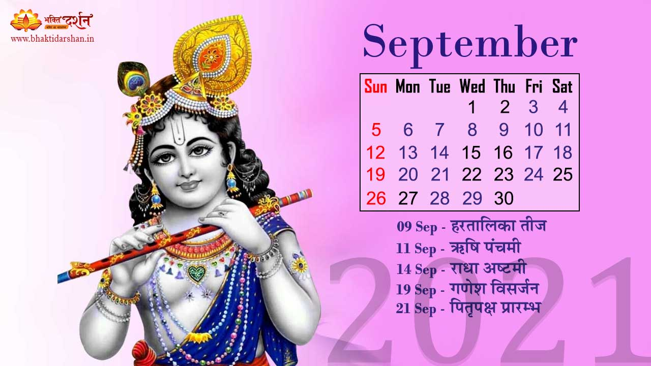 September 2021 Indian Devotional Calendar