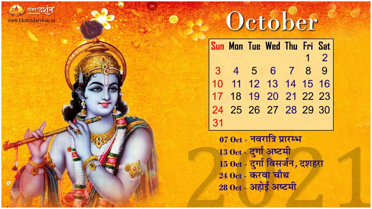 October 2021 Indian Devotional Calendar